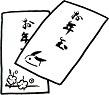 otoshidama002.jpg
