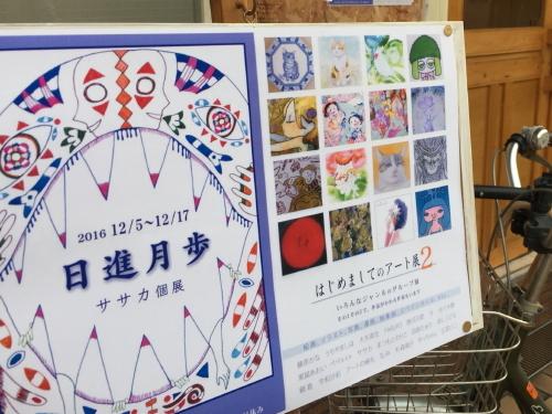 hajimemashite_20161205.jpg