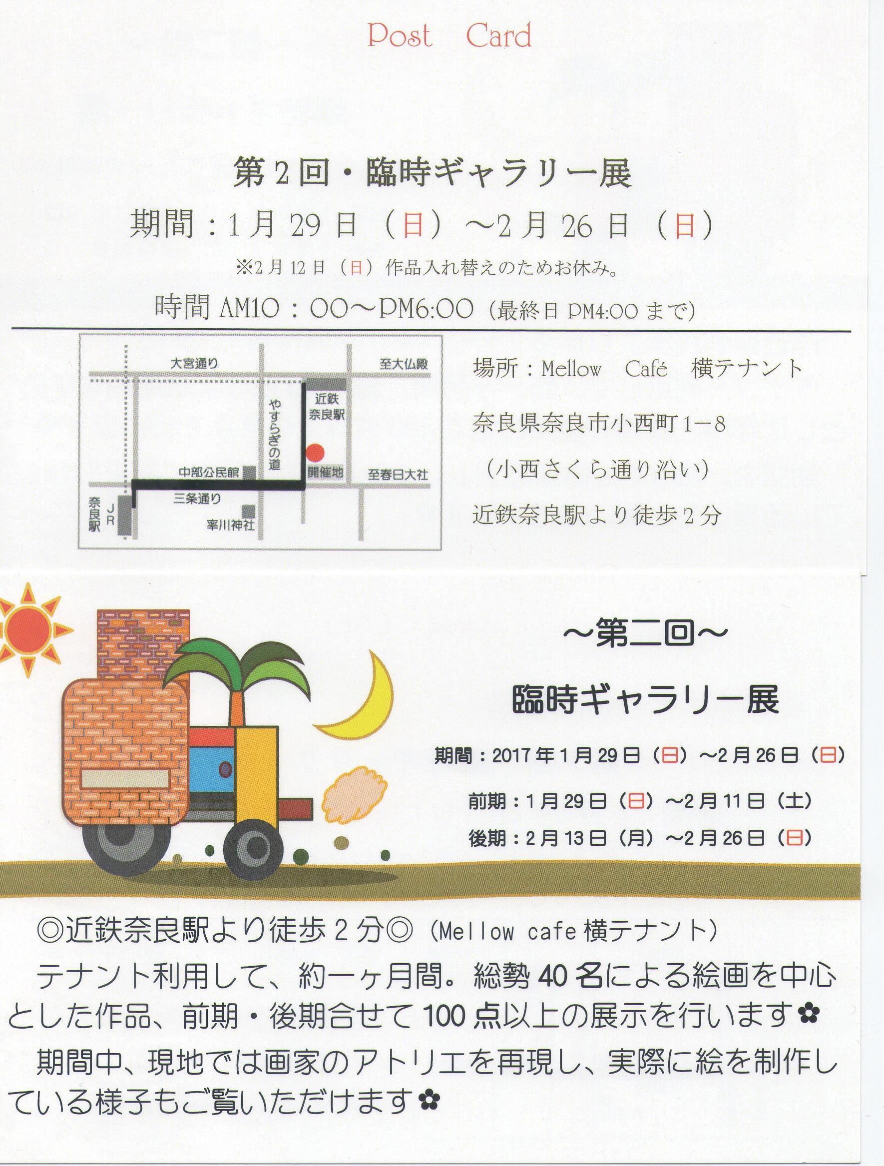 rinji_20170208.jpg