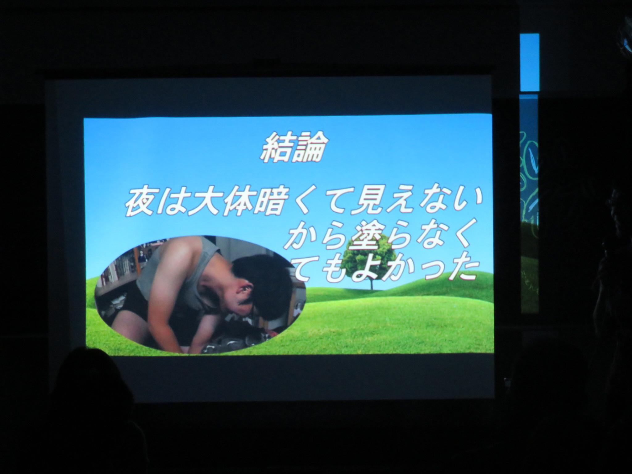 鈴木さん結論