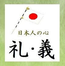 日本人の心・礼義s