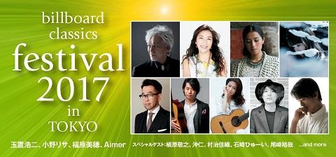 2月クラシックフェスティバル