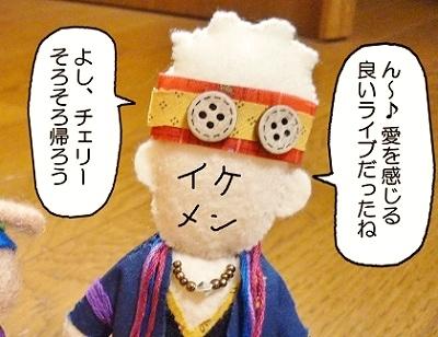 人形ライブ終了後3