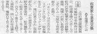 北日本新聞2016年11月17日
