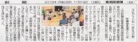 富山新聞2016年11月19日