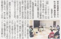 北日本新聞2016年11月19日