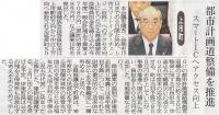富山新聞2016年12月8日
