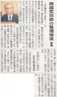 北日本新聞2016年12月8日