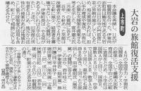 富山新聞2016年12月13日