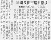 北日本新聞2016年12月13日