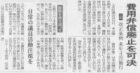 北日本新聞2016年12月16日