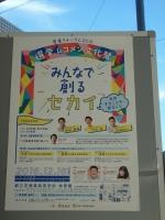 選挙レコメン文化祭