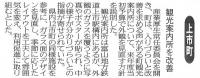 富山新聞2016年12月15日
