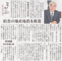北日本新聞2017年1月10日