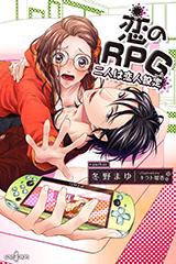 恋のRPG