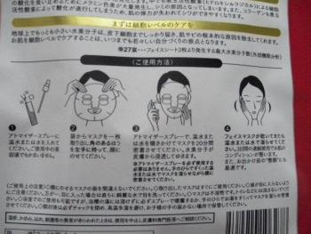 真水素フェイスマスク2