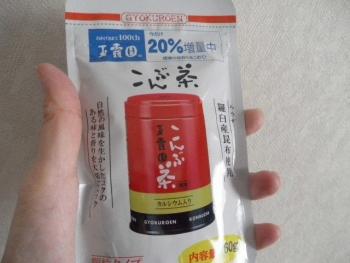 玉露園のこんぶ茶1