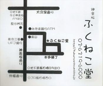 s-hukunekodou.jpg