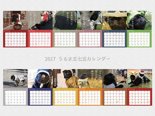 うるま575カレンダー