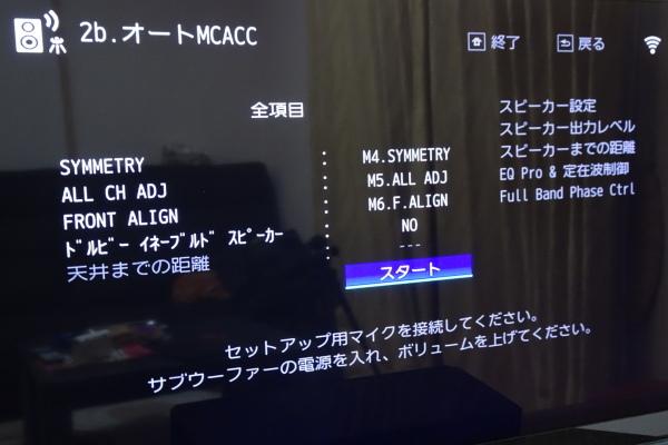 170127_MCACC PRO1設定画面現像
