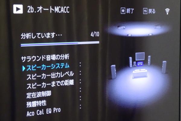 170127_MCACC PRO3測定現像