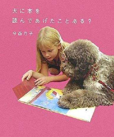 読書介助犬5
