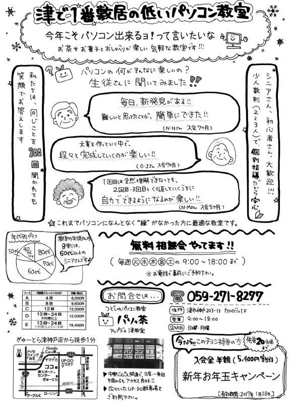 201701patirashi.jpg