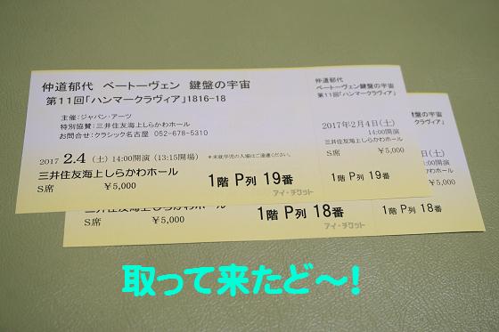 ぴょん子161220_05