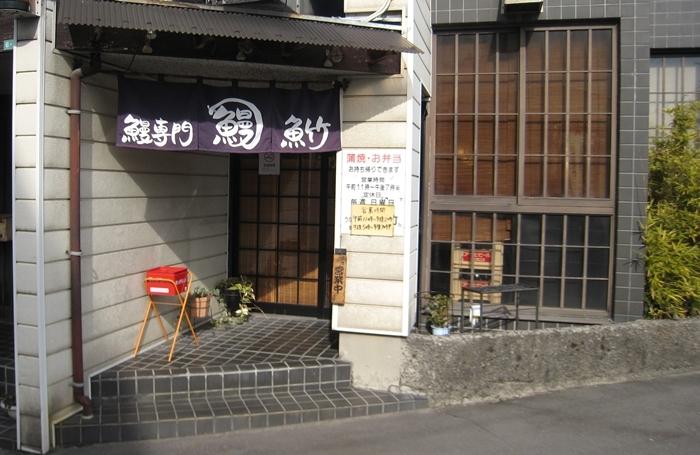 鰻専門 魚竹