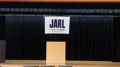 1_JARL滋賀