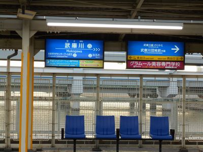 17_オール兵庫_2_武庫川駅