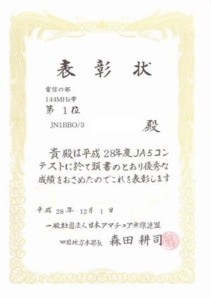 16_オールJA5コンテスト賞状