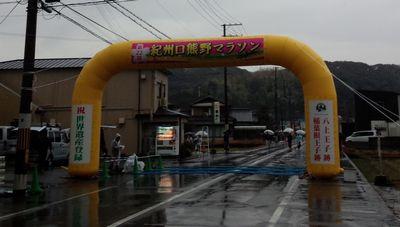 17_口熊野マラソンスタートライン