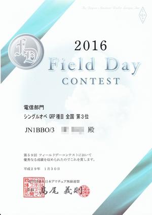 16_フィールドデーコンテスト賞状