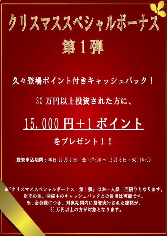 201612004クリスマススペシャルボーナス第1弾