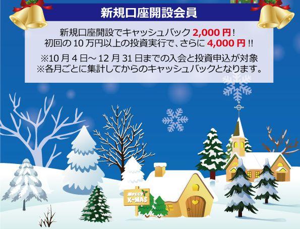 161207_white-_Christmas-Part8 - 新規口座
