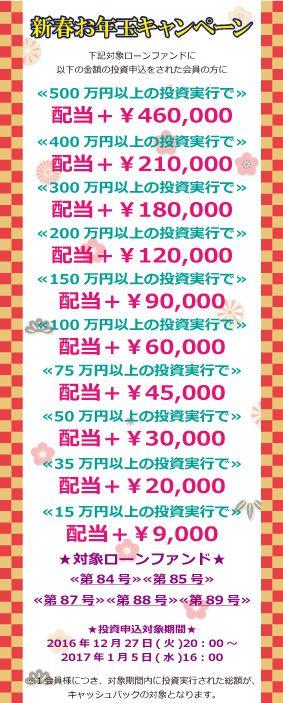 161227 新春お年玉キャンペーンの案内(最新)(3)