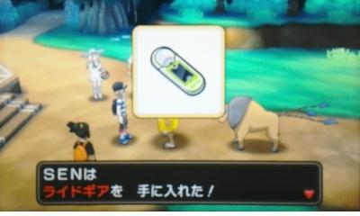 【ポケモン サン・ムーン】 ポケモンに乗れるようになる 「ライドギア」の入手方法