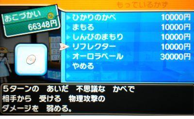 【ポケモン サン・ムーン】 わざマシン33 リフレクター 入手方法 入手場所