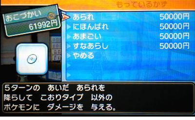 【ポケモン サン・ムーン】 わざマシン7 あられ 入手方法 入手場所