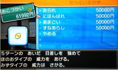 【ポケモン サン・ムーン】 わざマシン11 にほんばれ 入手方法 入手場所