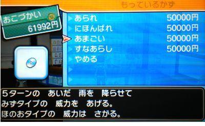 【ポケモン サン・ムーン】 わざマシン18 あまごい 入手方法 入手場所