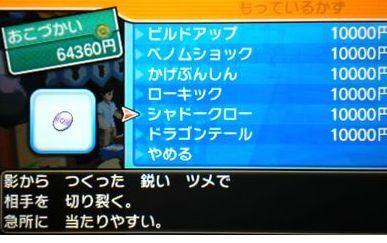 【ポケモン サン・ムーン】 わざマシン65 シャドークロー 入手方法 入手場所