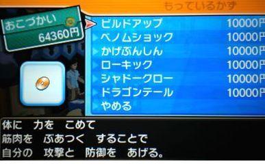 【ポケモン サン・ムーン】 わざマシン8 ビルドアップ 入手方法 入手場所