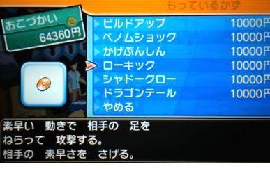 【ポケモン サン・ムーン】 わざマシン47 ローキック 入手方法 入手場所