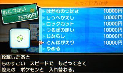 【ポケモン サン・ムーン】 わざマシン89 とんぼがえり 入手方法 入手場所