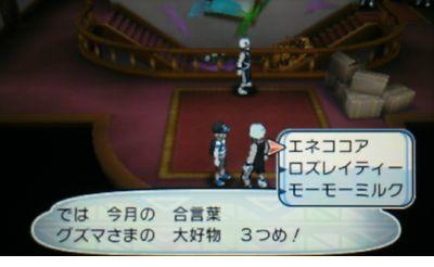 【ポケモン サン・ムーン】 いかがわしき屋敷の合言葉