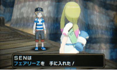 【ポケモン サン・ムーン】 Zクリスタル 「フェアリーZ」 入手方法