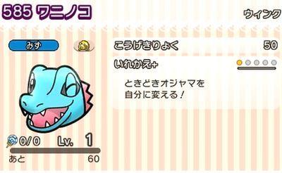 【ポケとる】ワニノコ~ウィンク~ スーパーチャレンジ攻略 ワニノコ~ウィンク~の能力は