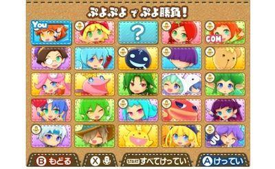 【ぷよぷよクロニクル】 裏技 全キャラクター解放&ショップアイテム全入手 隠しコマンド